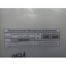 Обкладинка для додаткової літератури 228х360/150мк