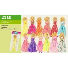 """Кукла """"Принцесса"""" в пак.27см 2110"""