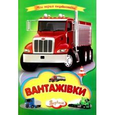 Картонки А4 Септима Вантажівки