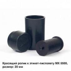 Катридж 20мм к MX5500