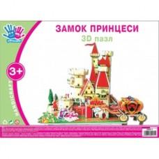 """Набір для творчества 3D Пазл """"Замок принцессы"""""""