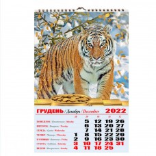 Календар настінний перекидний 240*335мм Знак року