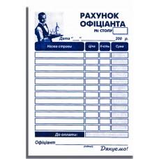 Рахунок для офіціанта А-6 100арк.самокопирующийся