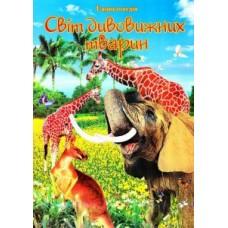 """Енциклопедія """"Тварини.Світ дивовижних тварин"""""""