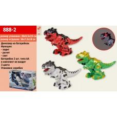 Динозавр інтерактивний в коробці 28х19см 888-2
