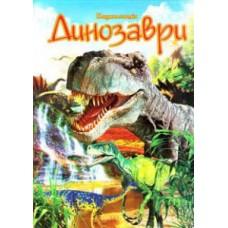 """Енциклопедія """"Динозаври"""""""