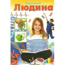 """Енциклопедія """"Людина"""""""