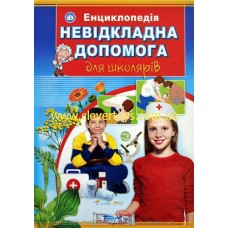 """Енциклопедія """"Невідкладна допомого для школярів"""""""