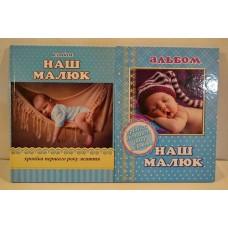 """Фотоальбом """"Наш малюк-001В,012,10028"""""""