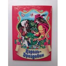 """Книга детская А-6 """"Король дроздовик+""""офс.цв.тв.обк"""