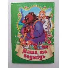 """Книга детская А-6 """"Маша и медведь+""""офс.цв.тв.обк"""