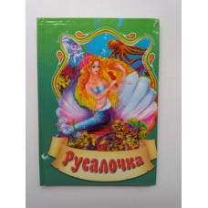 "Книга детская А-6 ""Русалочка+""офс.цв.тв.обк"