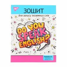"Зошит-словник А-5 ""YES SPEAK ENGLISH-911199"" 96арк.УФ-выб.інтегральний"